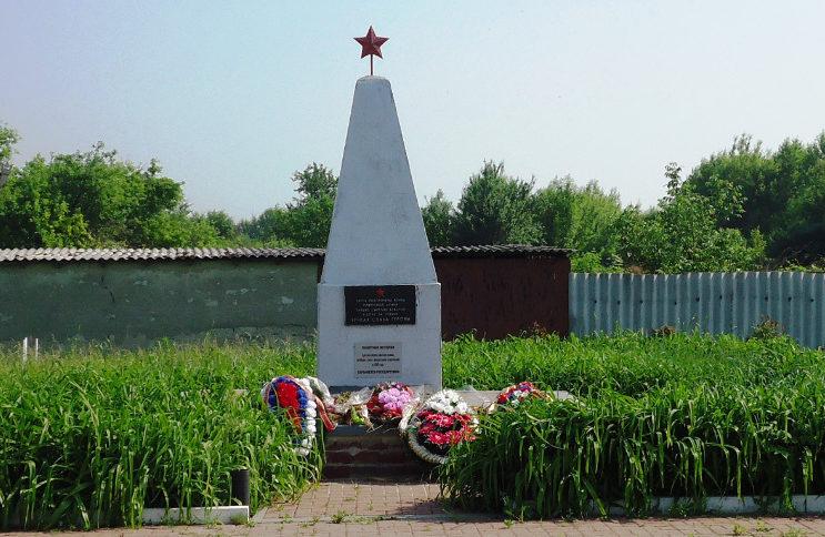 г. Валуйки. Братская могила по переулку 7-й Новоездоцкий, в которой похоронен 21 советский воин, погибший в 1943 году.