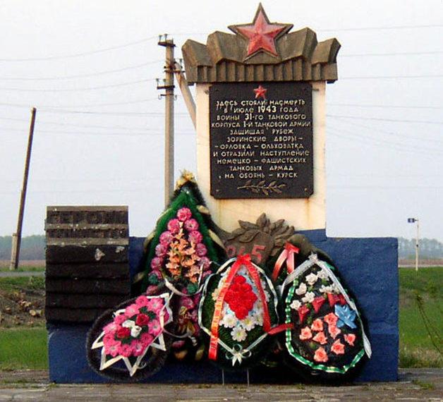х. Зоринские Дворы Ивнянского р-на. Памятник возле трассы Москва-Симферополь, установленный в честь 31-го танкового корпуса 1-й танковой армии.