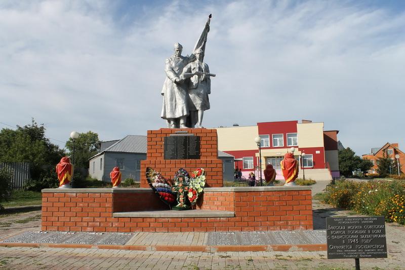 с. Курасовка Ивнянского р-на. Памятник по улице Загать, установленный на братской могиле, в которой похоронено 167 советских воинов, погибших в 1943 году.