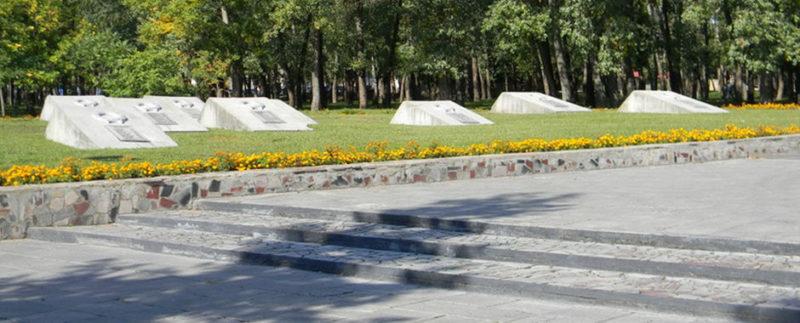 Братские могилы жертв фашизма.