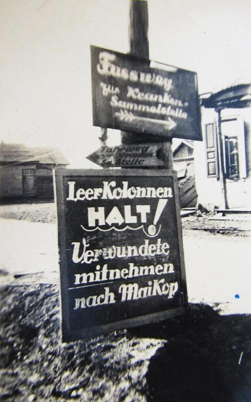 Дорожный указатель. 1942 г.