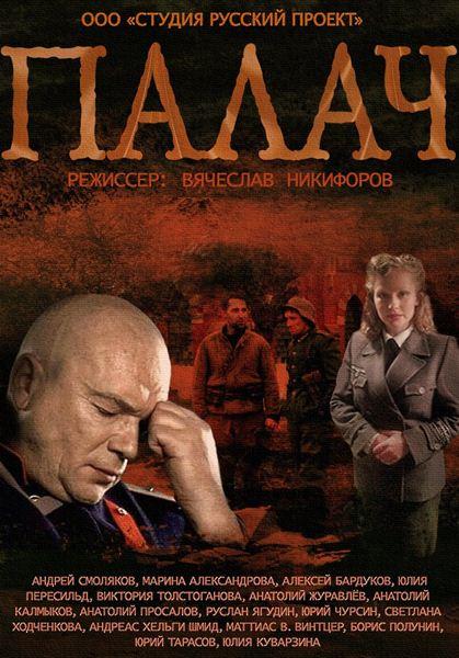 Постер фильма «Палач».