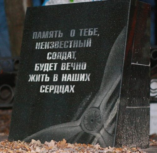 Стела на могиле.