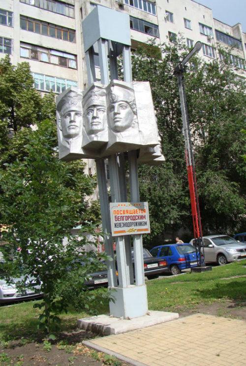 г. Белгород. Памятный знак, установленный на улице Вокзальной, в честь труда железнодорожников во время войны.