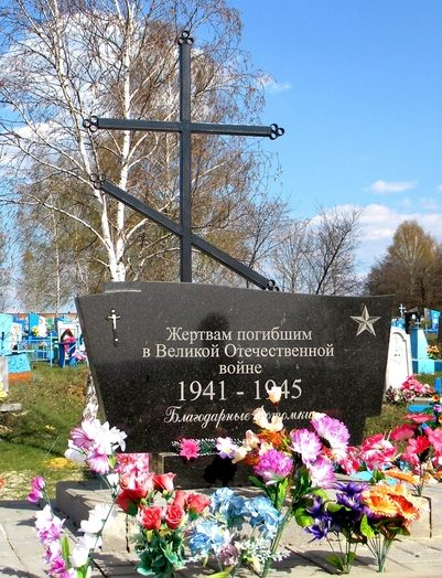 с. Бехтеевка Корочанского р-на. Памятник на кладбище жертвам фашизма.