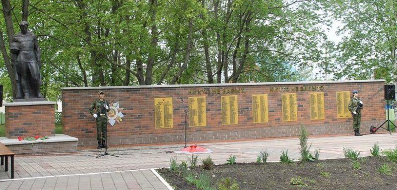 с. Закутское Вейделевского р-на. Памятник погибшим советским воинам.