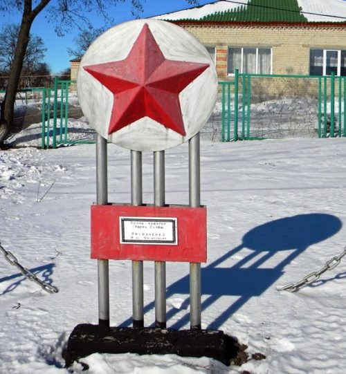 с. Борисовка Волоконовского р-на. Памятный знак в честь полного кавалера ордена Славы.