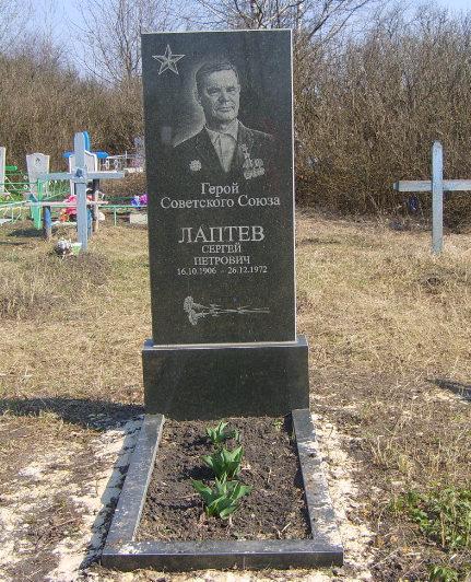с. Плотавец Корочанского р-на. Могила Героя Советского Союза С.П.Лаптева.