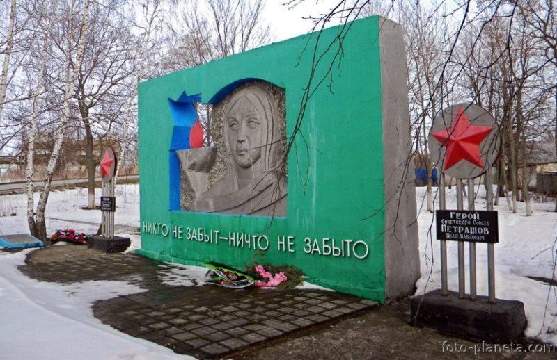 Стела с могилами Героев Советского союза Петрашова И.П. и Коткова Н.И.