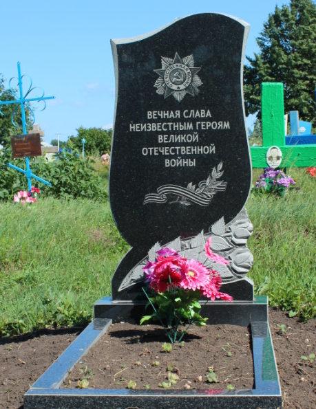 с. Ураково Красненского р-на. Братская могила советских воинов, погибших в боях с фашистскими захватчиками.