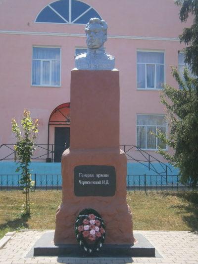 с. Валуйчик Красногвардейского р-на. Бюст генерала армии Н.Д. Черняховского, установленный на одноименной улице.