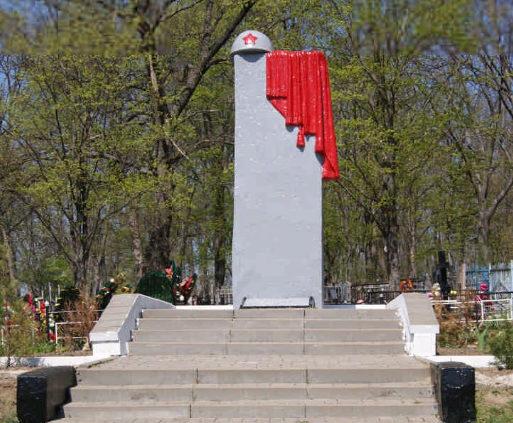 п. Борисовка. Памятник по переулку Красноармейский, установленный на братской могиле, в которой похоронено 4 неизвестных советских воина, погибших в 1943 году.