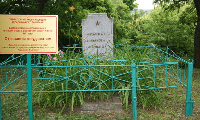с. Заречное Борисовского р-на. Братская по улице Заречной, установленной на братской могиле, в которой похоронено 3 советских воина, погибших в 1943 году.
