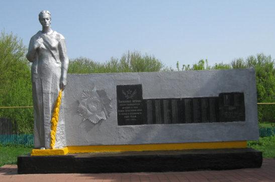 с. Уточка Красногвардейского р-на. Памятник воинам-землякам.