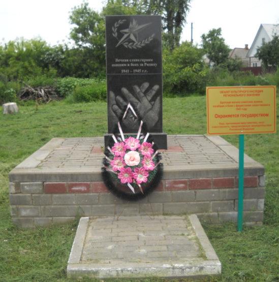 с. Порубежное Борисовского р-на. Братская могила по улице 1-ая Порубежанская, в которой похоронены советские воины.