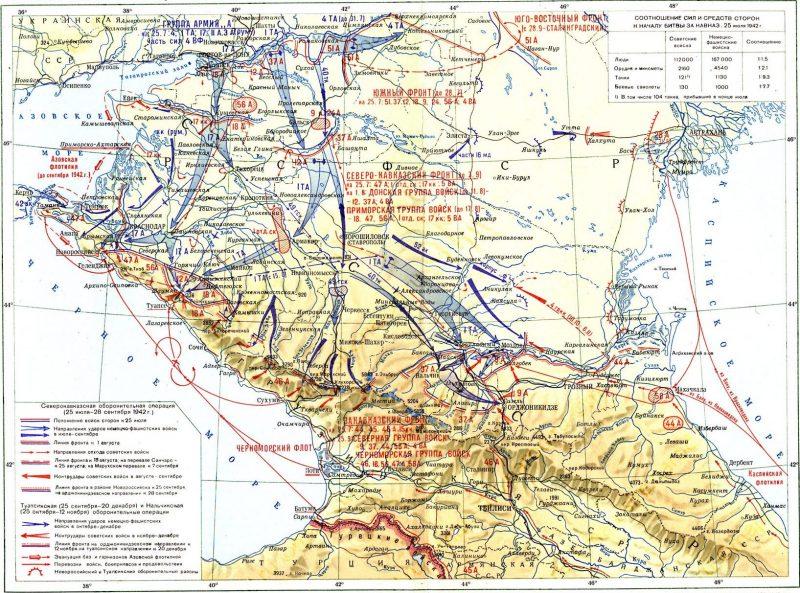 Карта-схема обороны Кавказа в июле-декабре 1942 г.