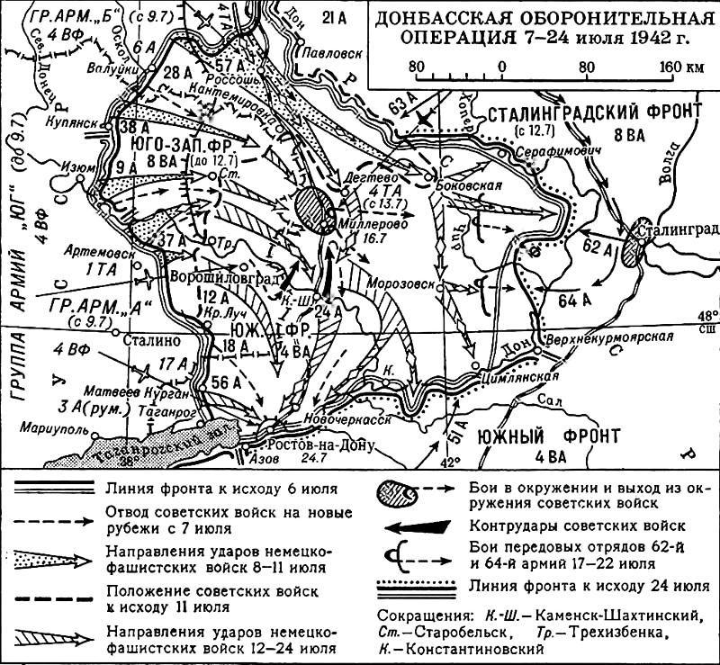 Карта-схема Донбасской оборонительной операции.
