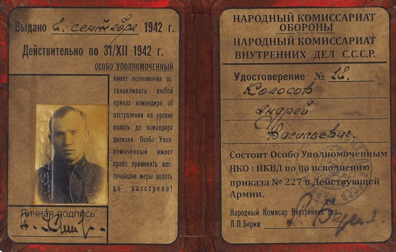 Удостоверение особо уполномоченного НКВД на имя А.В. Колосова по исполнению приказа «Ни шагу назад!».