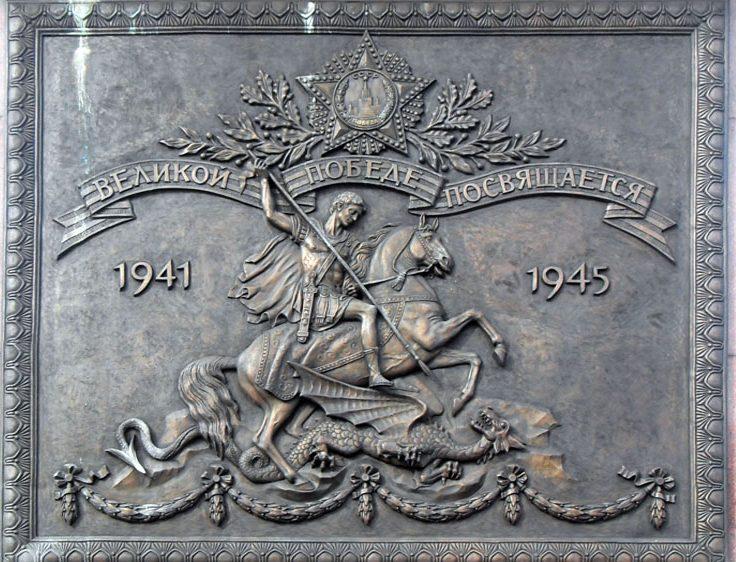 Барельеф, посвященный Великой отечественной войне.