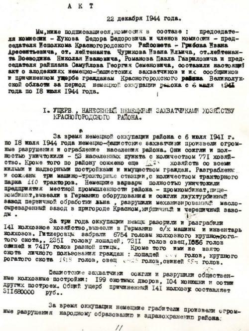 Первая страница акта Красногородской районной комиссии по установлению и расследованию злодеяний немецко-фашистских захватчиков и их сообщников. 22 декабря 1944 г.