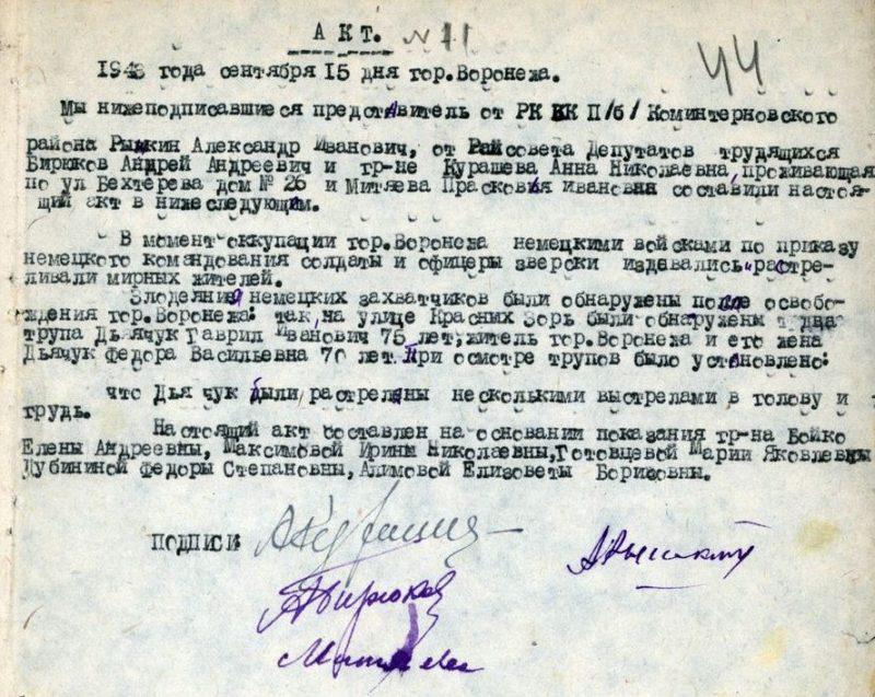 Акт областной комиссии по установлению и расследованию злодеяний немецко-фашистских захватчиков о расстреле фашистами во время оккупации г. Воронежа мирных жителей.