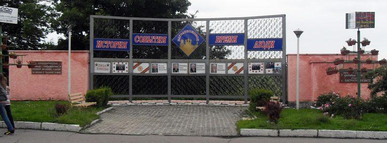 г. Багратионовск Памятный знак с мемориальными досками.