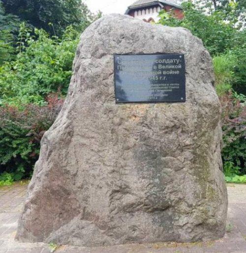 г. Багратионовск. Памятный камень советскому Солдату-Победителю установленный в 1975 году.