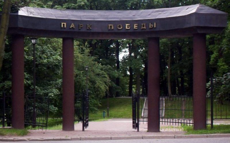 Вход в парк Победы.