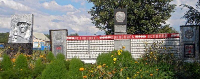 с. Николаевка Новооскольского р-на. Памятник, установленный в честь погибших земляков.