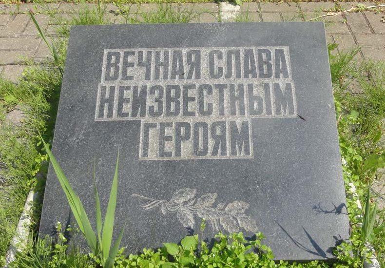 Мемориальная плита в память о неизвестных героях.