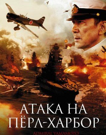 Постер японского фильма.