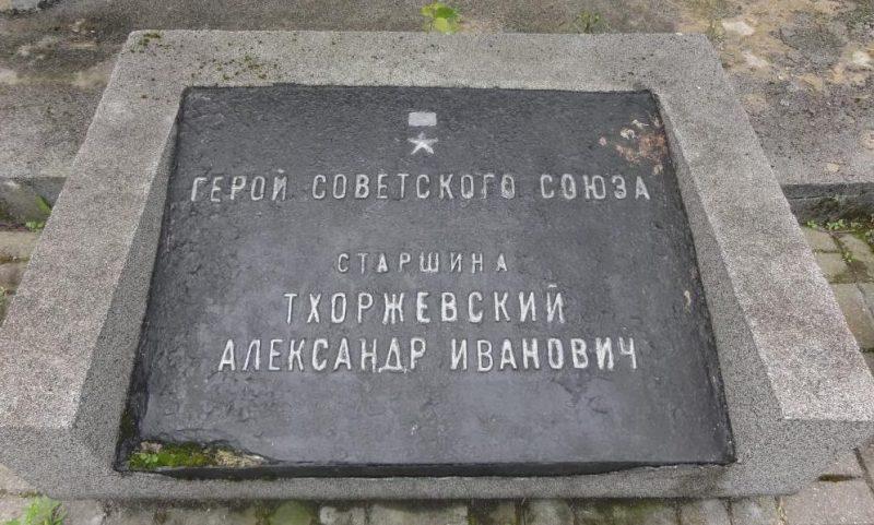 Мемориальная доска Герою Советского Союза старшине Тхоржевскому А.И.