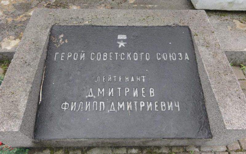 Мемориальная доска Герою Советского Союза лейтенанту Дмитриеву Ф.Д.