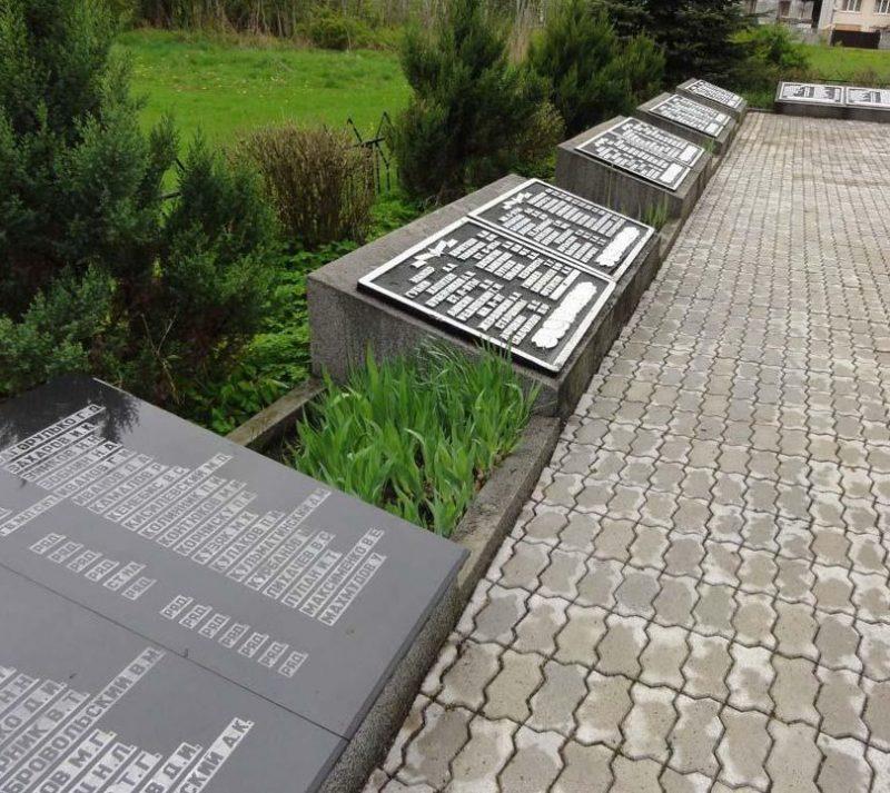 Надгробья с фамилиями павших воинов.