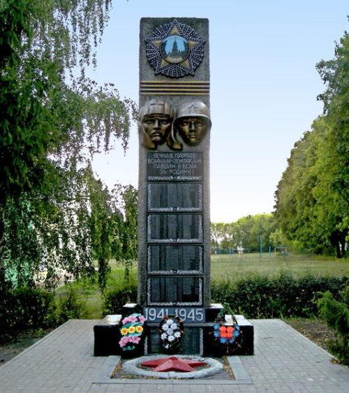 с. Лаптевка Ракитянского р-на. Памятник в честь воинов-земляков.