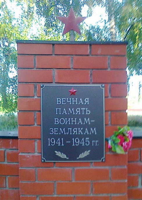 с. Святославка Ракитянского р-на. Памятник погибшим землякам.