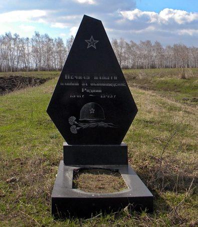 с. Середа Шебекинского городского округа. Памятник советским воинам.