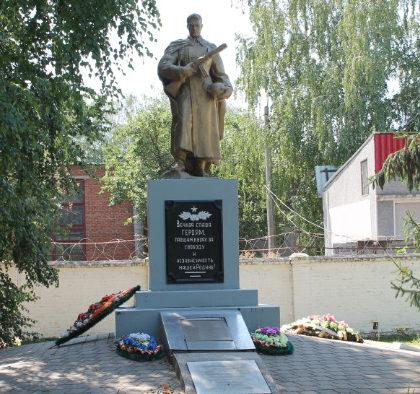 г. Шебекино. Памятник по улице Октябрьской, установленный на братской могиле, в которой похоронено 16 советских воинов, погибших в 1943 году.