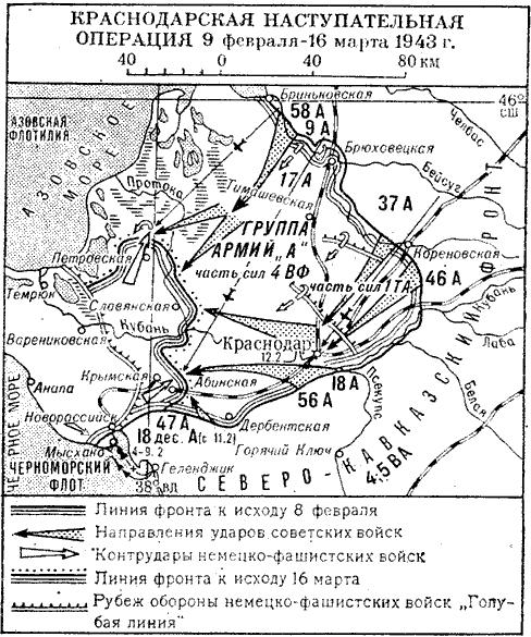Карта-схема Краснодарской наступательной операции.