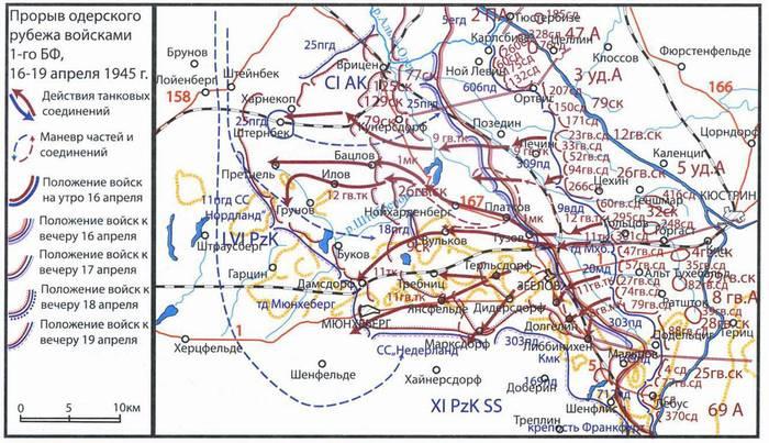 Карта боев на Зееловских высотах.