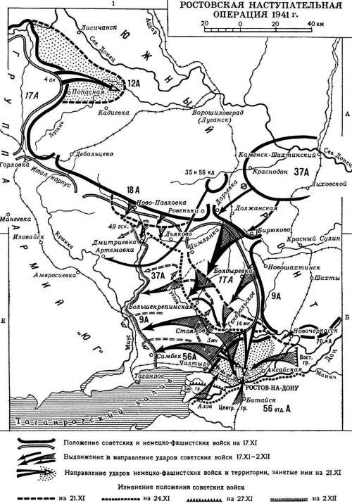 Карта-схема Ростовской наступательно операции.