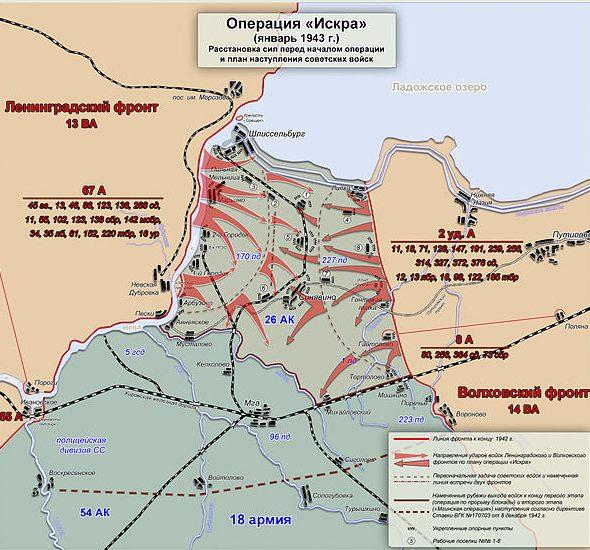 Карта-схема расстановки сил перед операцией «Искра».