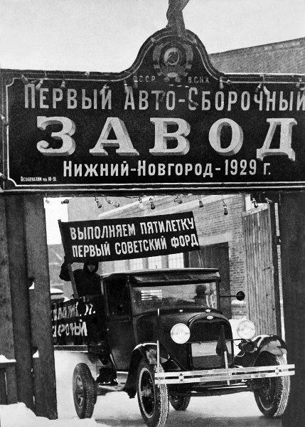 Первый советский «Форд».