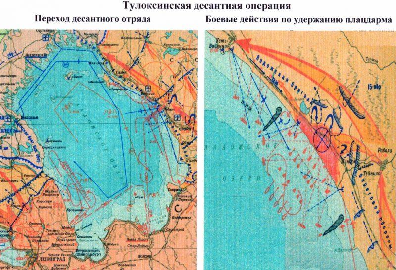 Карта-схема Тулоксинской десантной операции.
