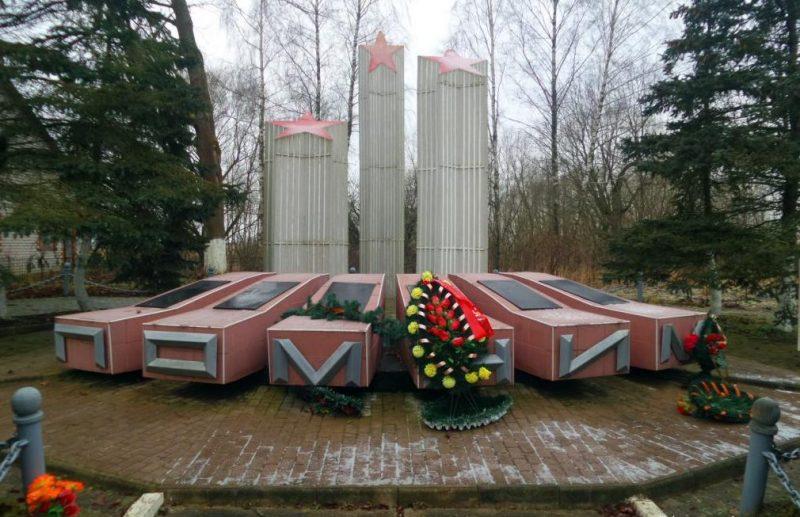 п. Маломожайское Неманского городского округа. Мемориал, установленный в 1955 году на братской могиле, в которой похоронено 300 советских воинов, погибших в январе 1945 года.
