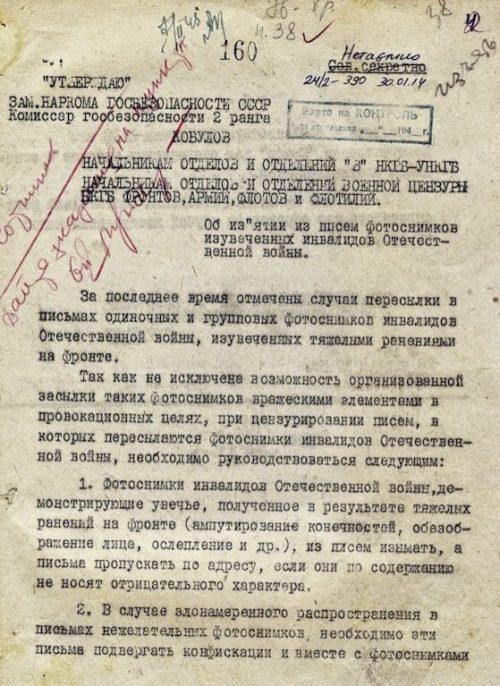 Указание цензорам НКГБ о необходимости изъятия из писем советских граждан фотографий, на которых зафиксированы инвалиды войны с тяжелыми физическими увечьями.