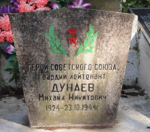 Памятник Герою Советского Союза Дунаеву М. Н.