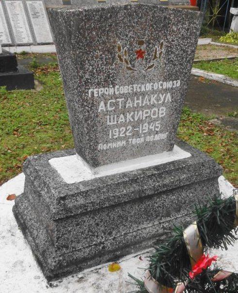 Памятный знак Герою Советского Союза Астанакулу Шакирову.