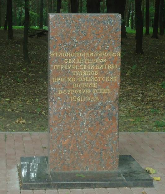 Памятный знак на месте переднего края обороны Тулы.