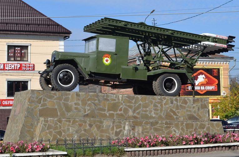 г. Тула. Памятник-мемориал БМ-13 «Катюша», установленный в 1995 году в честь 50-летия Победы.